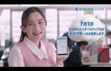 トヨクモCMかわいい女優は村上穂乃佳?女の子の声がむかつくとツイッター声が多いって本当?