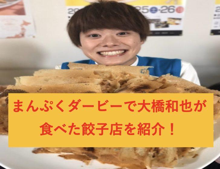 まんぷくダービーで大橋和也が食べた餃子店はどこ?