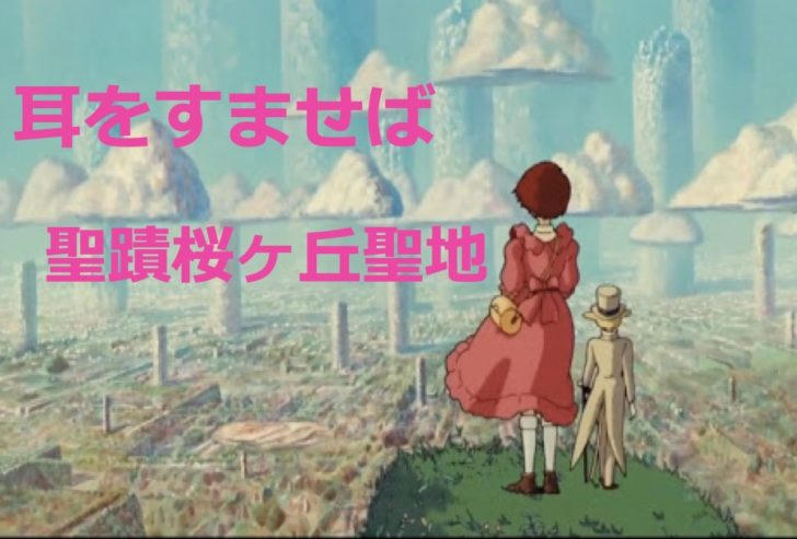 耳をすませばアニメ聖蹟桜ヶ丘聖地の場所は観光スポットで夜景は綺麗?公園や学校やバロンに出会える洋菓子屋ノアもマップで紹介