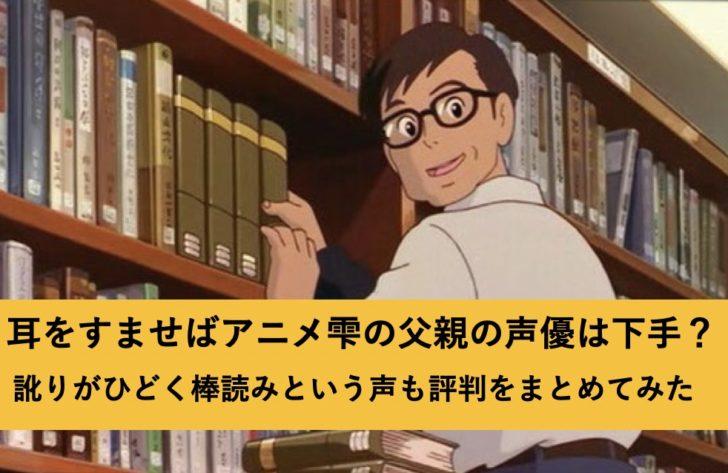 耳をすませばアニメ雫の父親の声優は下手?訛りがひどく棒読みという声も評判をまとめてみた
