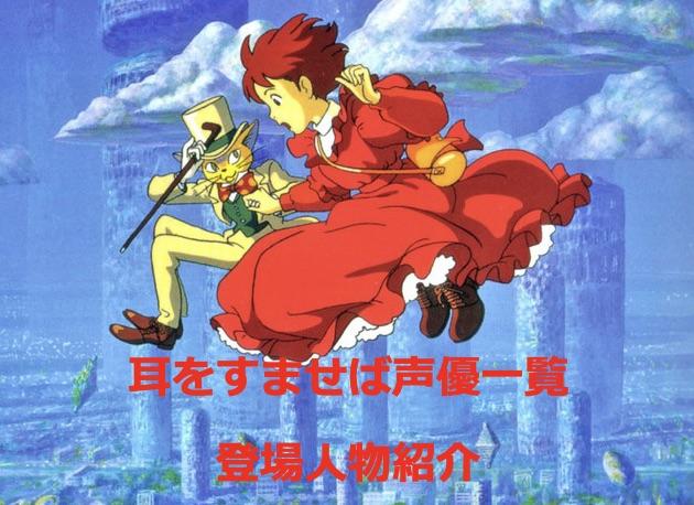 耳をすませばアニメの声優一覧・登場人物