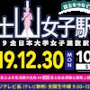 富士山女子駅伝2019の出場チームやコースや交通規制はいつから?優勝予想はどこ