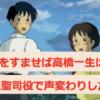 耳をすませばアニメの高橋一生は天沢聖司役で声変わりした?当時は何歳で写真やYouTubeでも検証